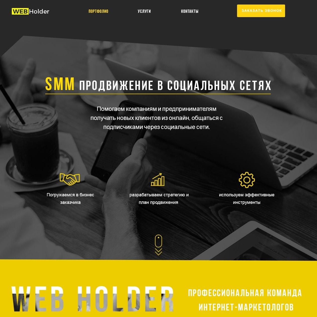 WebHolder